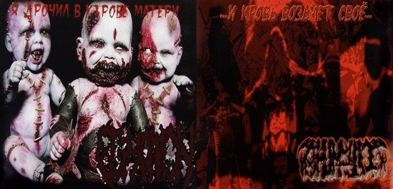 płyta CD: EXHUMATION - I CUMSHOT IN A WOMB OF MOTHER / ...AND BLOOD WILL PREVAIL... kompilacja